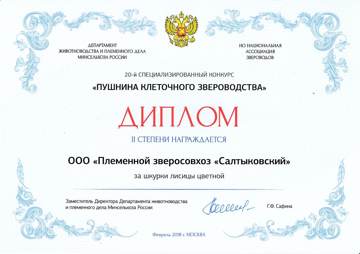 Диплом за шкурки лисицы цветной — 20-й специализированный конкурс