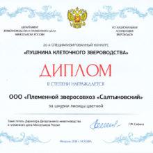 Диплом за шкурки лисицы цветной — 20-й специализированный конкурс 2018-02