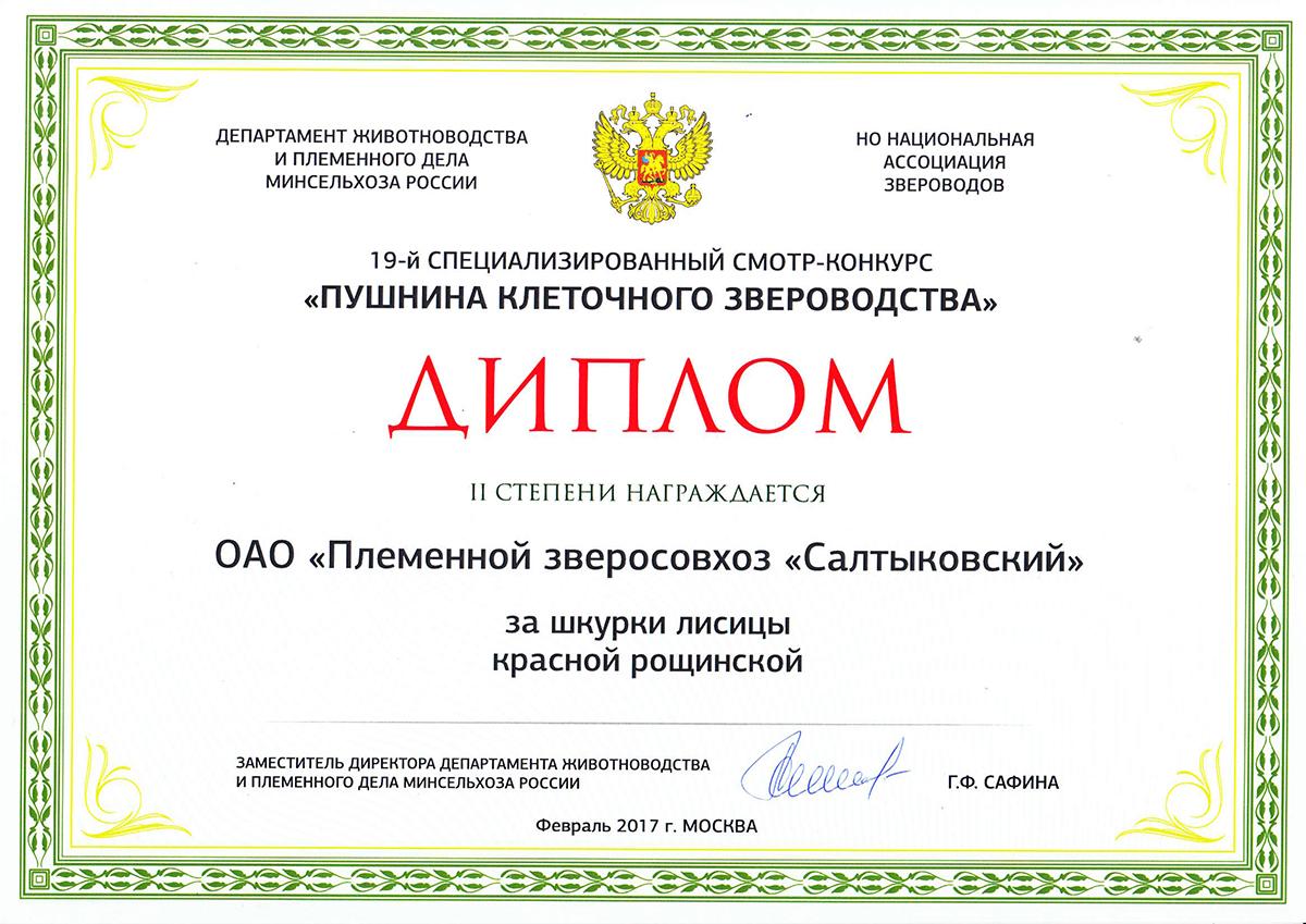 Диплом за шкурки лисицы красной — 19-й специализированный конкурс