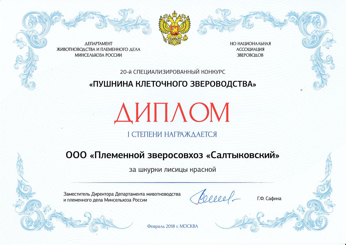 Диплом за шкурки лисицы красной — 20-й специализированный конкурс