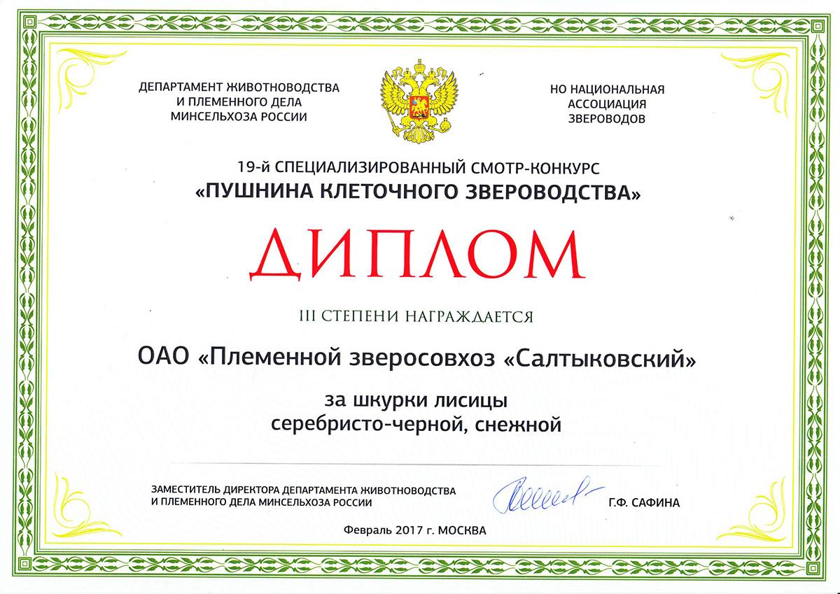 Диплом за шкурки лисицы серебристо-чёрной — 19-й специализированный конкурс