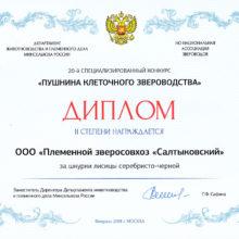 Диплом за шкурки лисицы серебристо-чёрной — 20-й специализированный конкурс 2018-02
