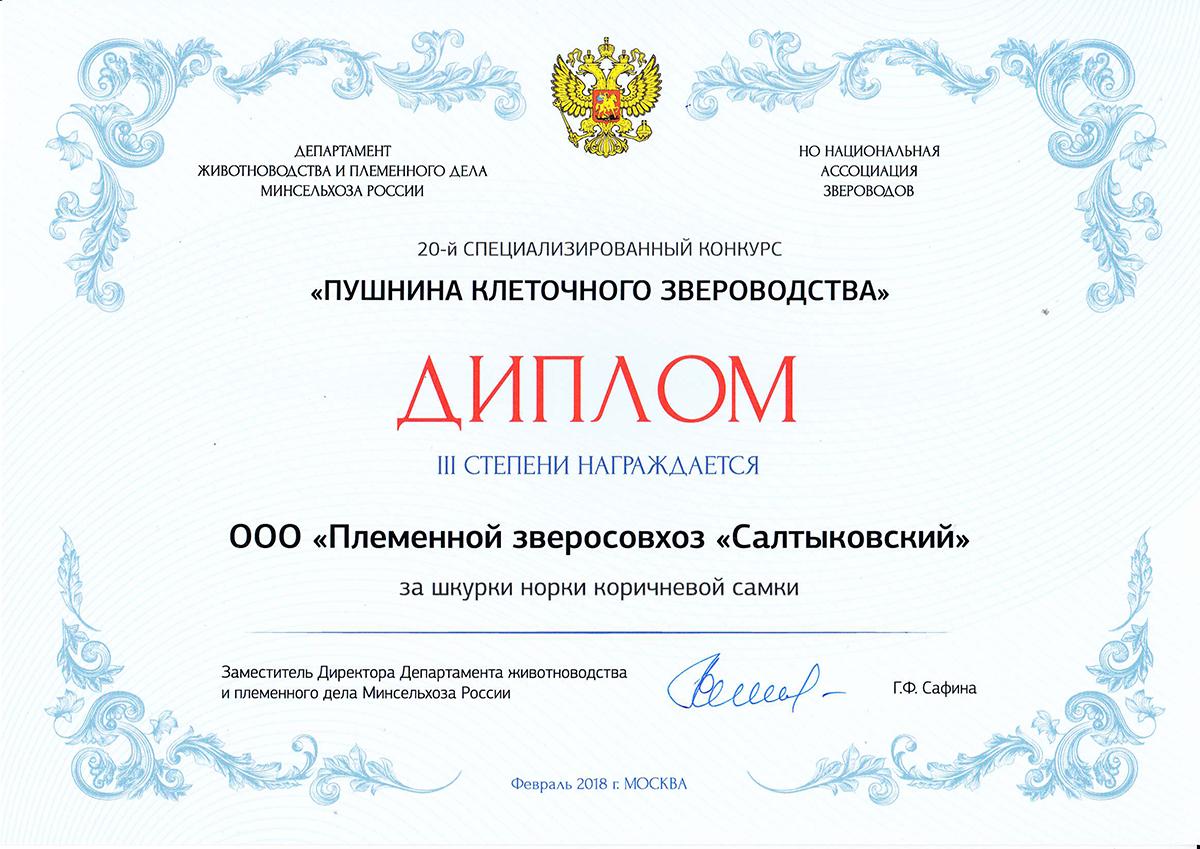 Диплом за шкурки норки коричневой — 20-й специализированный конкурс