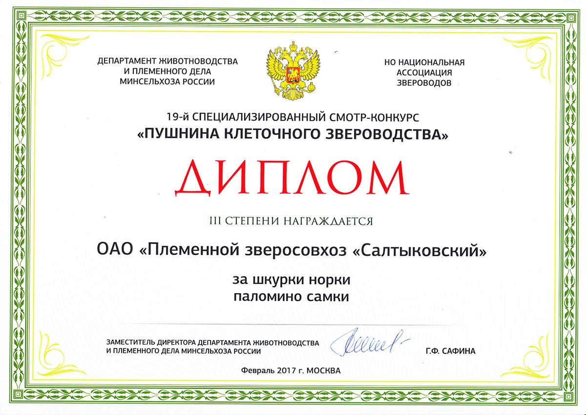 Диплом за шкурки норки паломино — 19-й специализированный конкурс