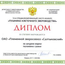 Диплом за шкурки норки паломино — 19-й специализированный конкурс 2017-02