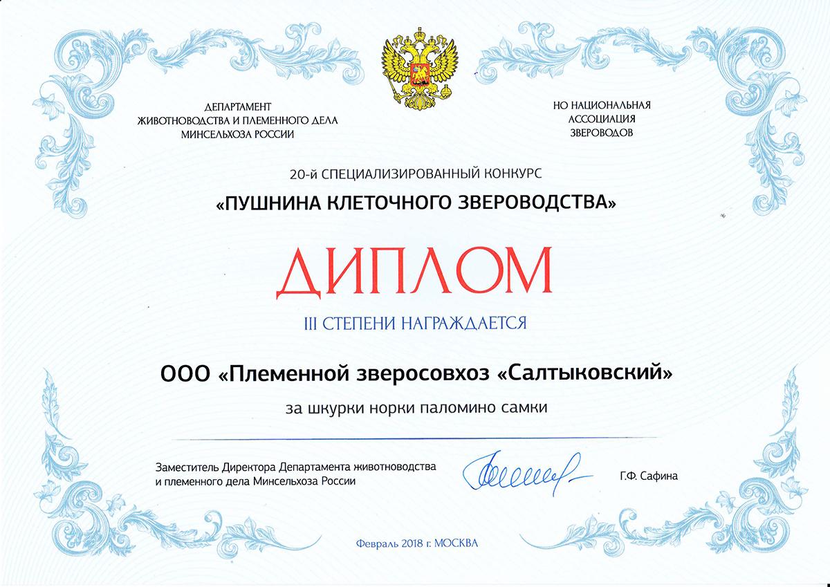 Диплом за шкурки норки паломино — 20-й специализированный конкурс