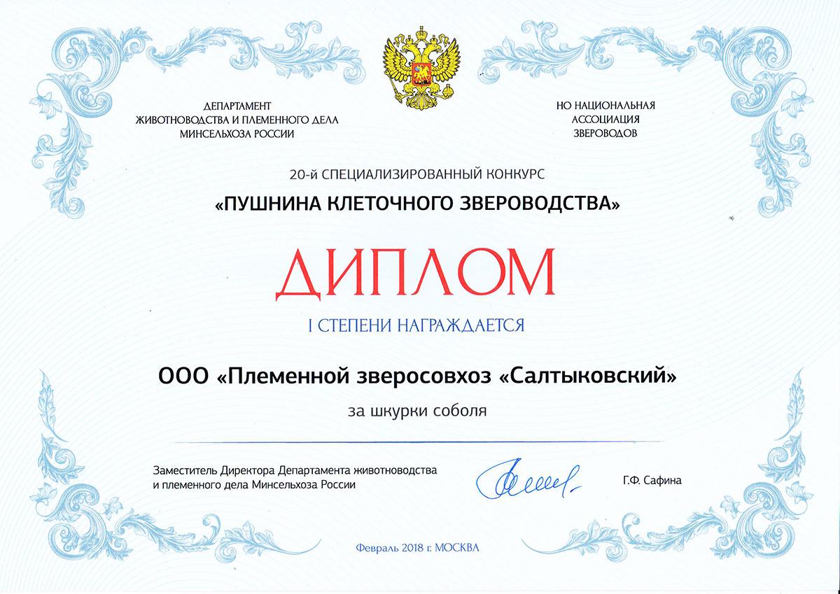 Диплом за шкурки соболя — 20-й специализированный конкурс