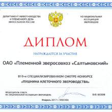 Диплом за участие в 19-ом специализированном конкурсе 2017 года