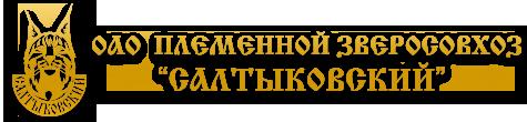 Зверосовхоз «Салтыковский»