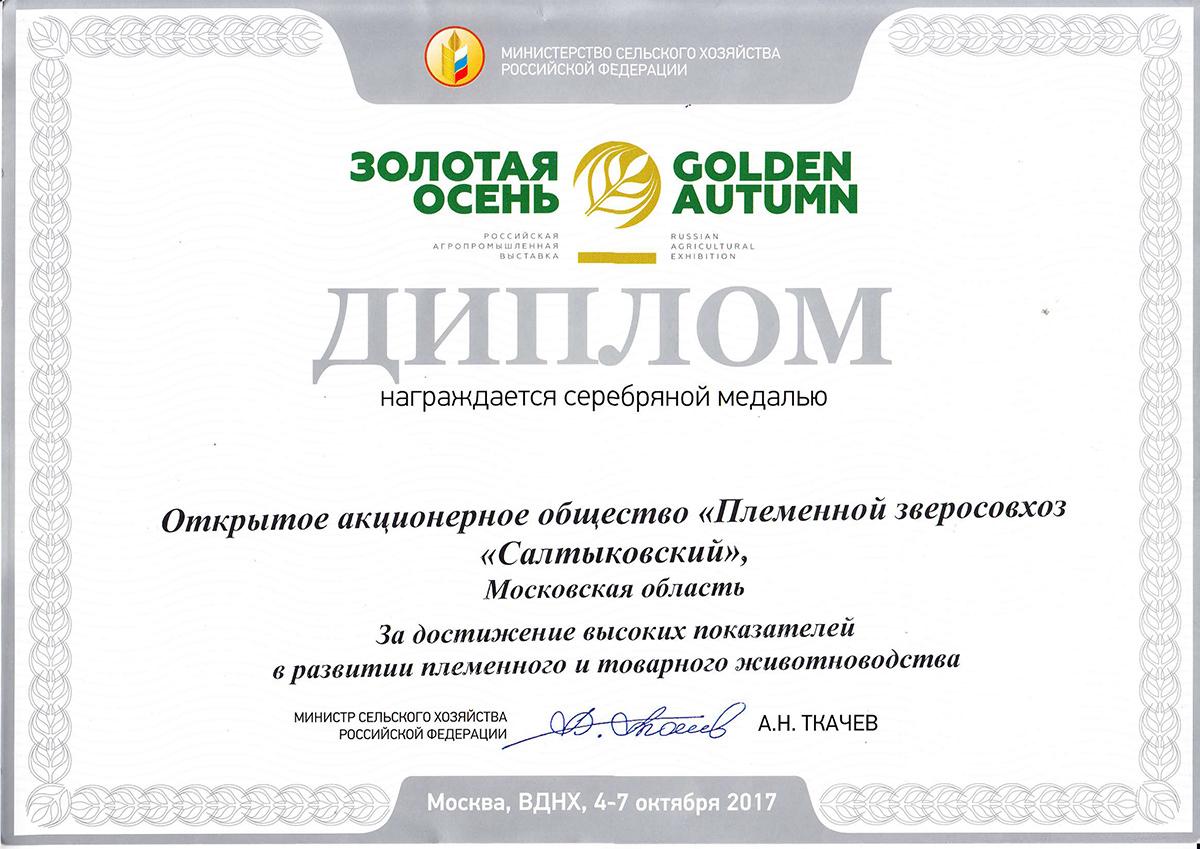 Министерство сельского хозяйства 2017
