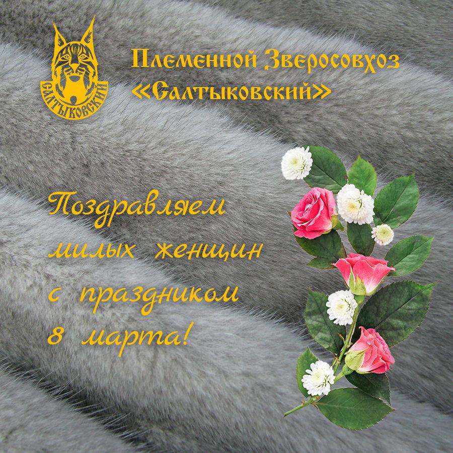Зверосовхоз «Салтыковский» поздравляет с 8 марта!