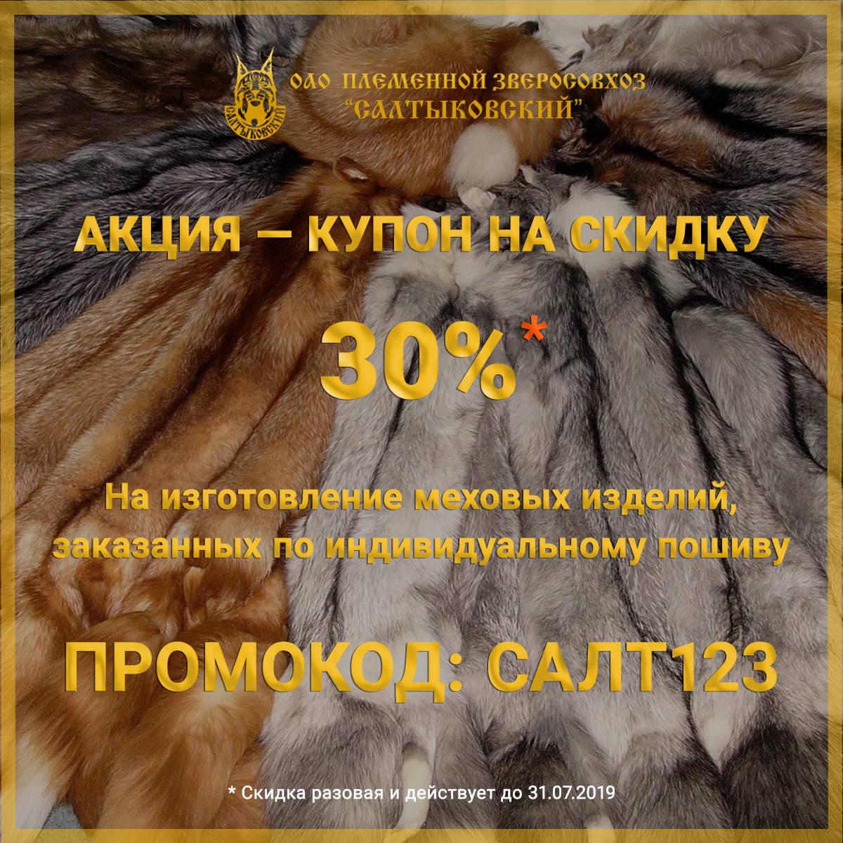Скидка 30% на изготовление изделий из меха