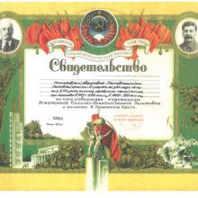 Свидетельство участника выставки 1939 г